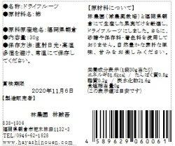 画像4: 果樹農家のドライフルーツ 柿 3袋セット  ※発送方法・送料ご注意ください!