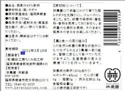 画像4: 果樹農家の梨まる搾りジュースギフト  180ml5本組 夏ギフト・お中元・のし対応