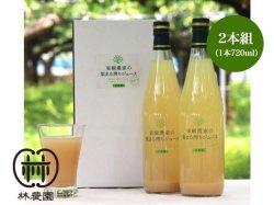 画像1: 果樹農家の梨まる搾りジュース ギフト 720ml×2本入