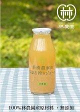 果樹農家の梨まる搾りジュース 180ml  1本
