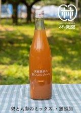 果樹農家の梨にんじんジュース 720ml 1本