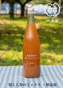 画像1: 果樹農家の梨にんじんジュース 720ml 1本