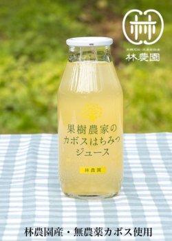 画像1: 果樹農家のカボスはちみつジュース 180ml  1本