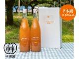 果樹農家の梨にんじんジュース ギフト 720ml×2本入
