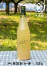 果樹農家の梨まる搾りジュース 720ml 1本